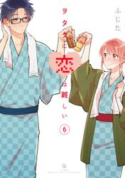 ヲタクに恋は難しい6巻を漫画村以外で無料で読む方法をご紹介