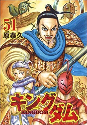 キングダム51巻を漫画村以外で無料で読む方法をご紹介