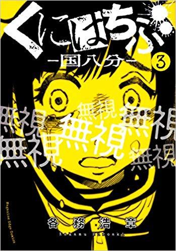 くにはちぶ3巻を漫画村以外で無料で読む方法をご紹介