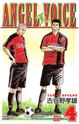 ANGEL VOICE4巻を漫画村以外で無料で読む方法をご紹介