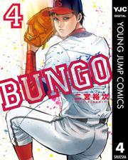 BUNGO―ブンゴ― 4巻をまんが村以外で無料で読む方法をご紹介