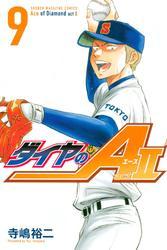 ダイヤのA act2 9巻を漫画村以外で無料で読む方法をご紹介