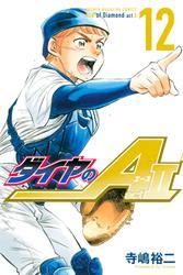ダイヤのA act2 12巻を漫画村以外で無料で読む方法をご紹介