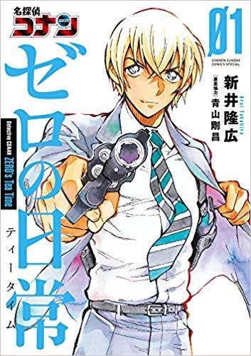 名探偵コナン ゼロの日常 1巻を漫画村以外で無料で読む方法