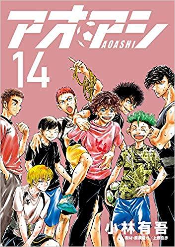 アオアシ14巻を漫画村以外で無料で読む方法