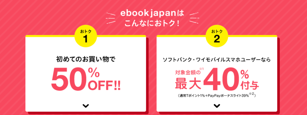 Softbankユーザーにおすすめのebookjapan