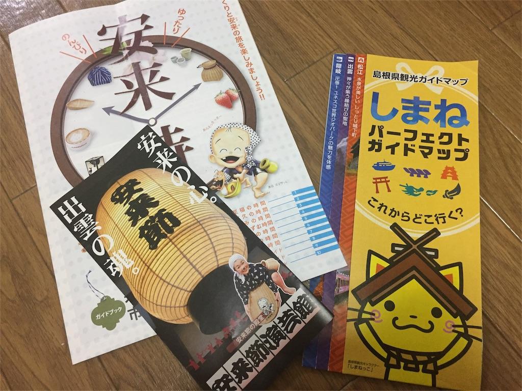 f:id:yuma-san4890:20170204205502j:image