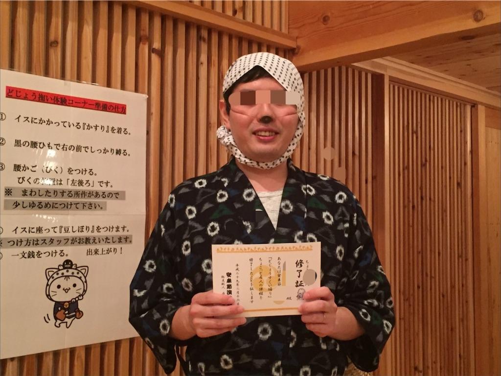 f:id:yuma-san4890:20170220135440j:image