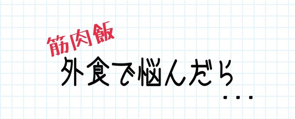 f:id:yuma0295:20190916213530j:image