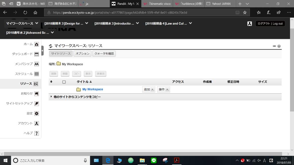 f:id:yuma2012:20180705225504p:plain