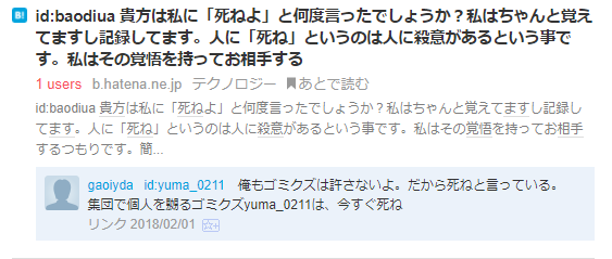 f:id:yuma_0211:20180204201118p:plain