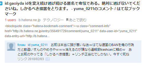 f:id:yuma_0211:20180209130233p:plain
