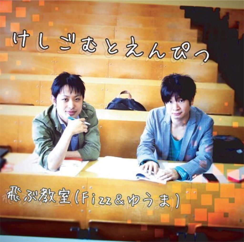 f:id:yuma_k_0712:20161230125905j:image