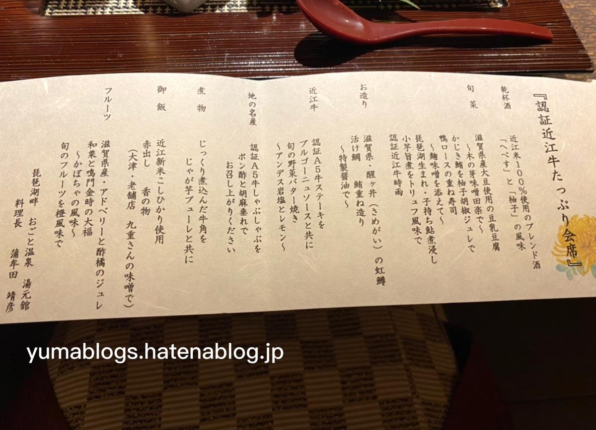 f:id:yumablogs:20210612172856j:plain