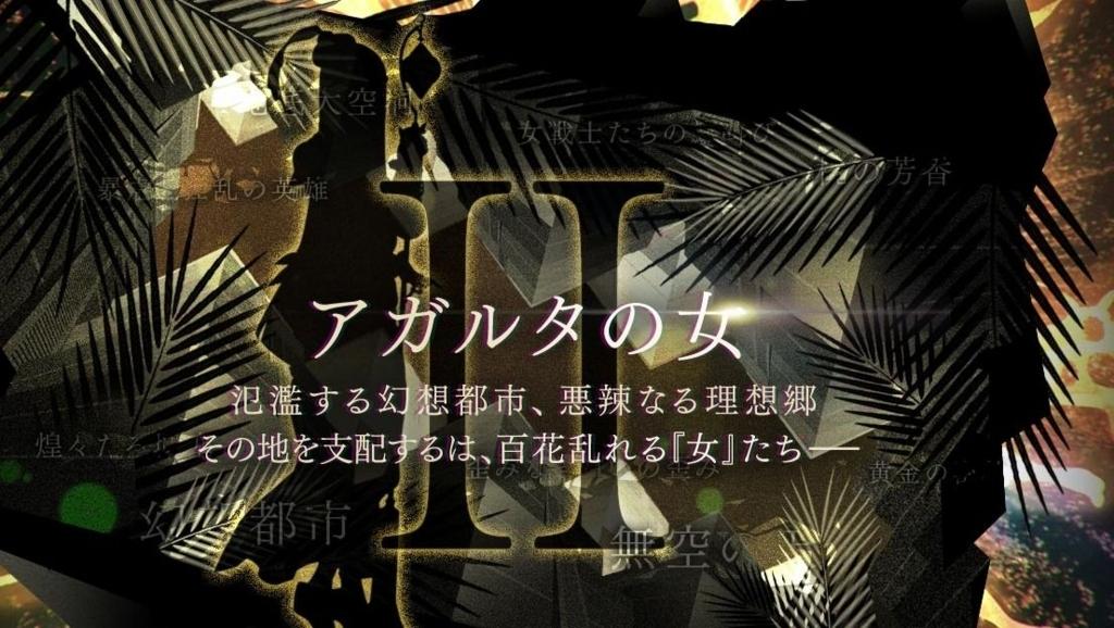 f:id:yumajunsa:20170625233644j:plain