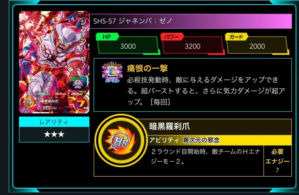 f:id:yumajunsa:20170706234752j:plain