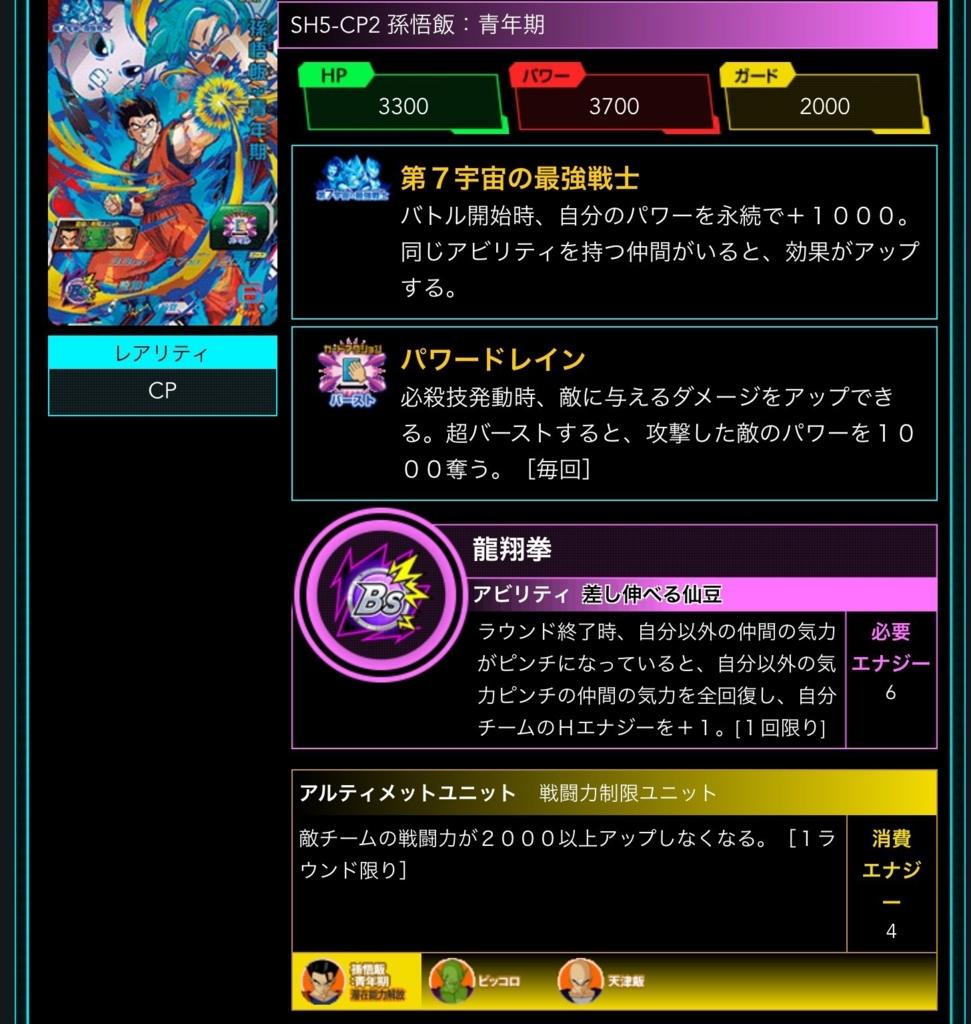 f:id:yumajunsa:20170706235244j:plain