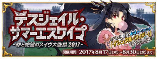 f:id:yumajunsa:20170820220450j:plain