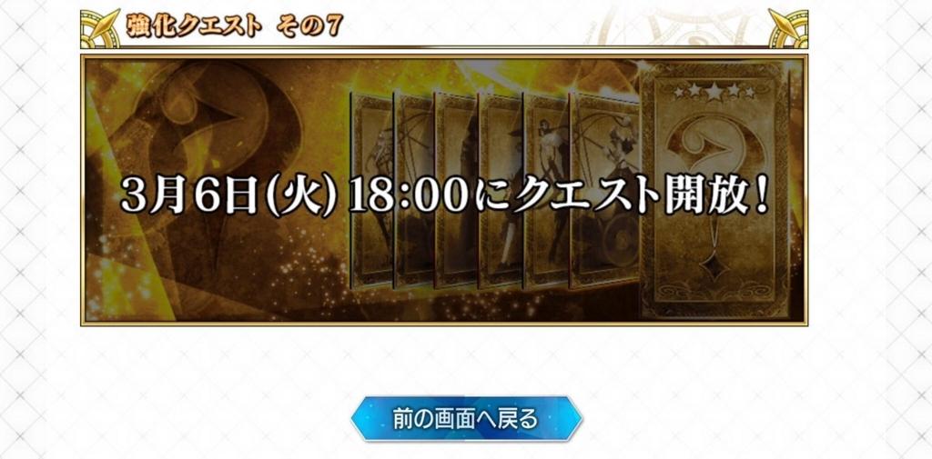 f:id:yumajunsa:20180306204244j:plain