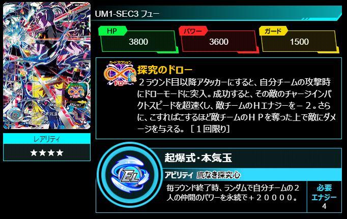f:id:yumajunsa:20180823223959j:plain