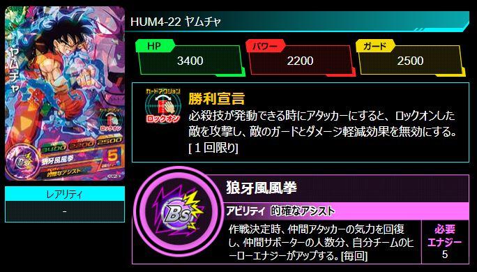 f:id:yumajunsa:20181018222125j:plain