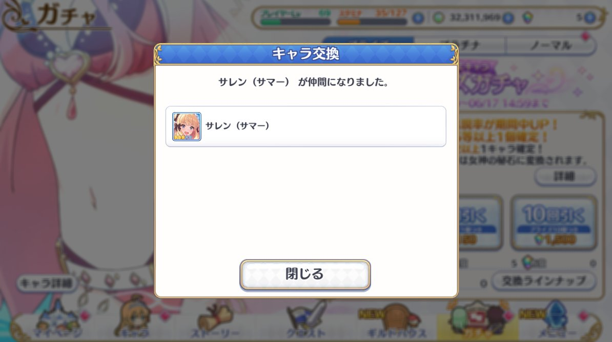 f:id:yumajunsa:20200614221350j:plain