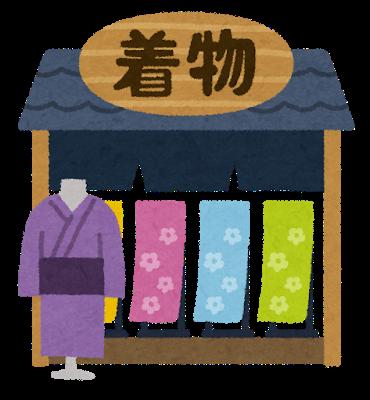 伝統工芸 着物