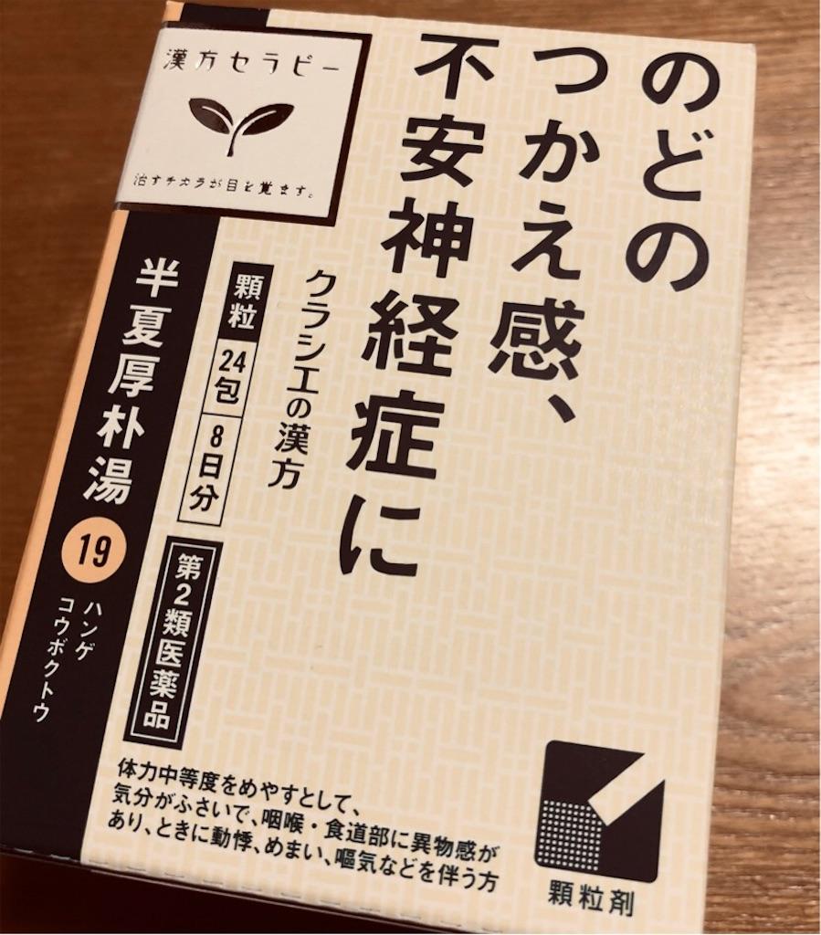 f:id:yumameco:20190703124636j:image