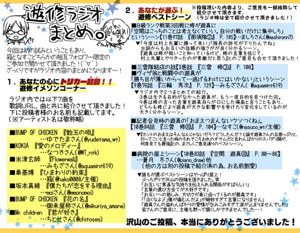 f:id:yumaosaradio:20161231170112p:plain