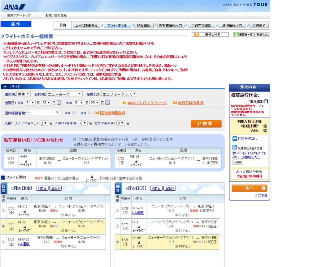 f:id:yumaru-tabi:20170417233128p:plain