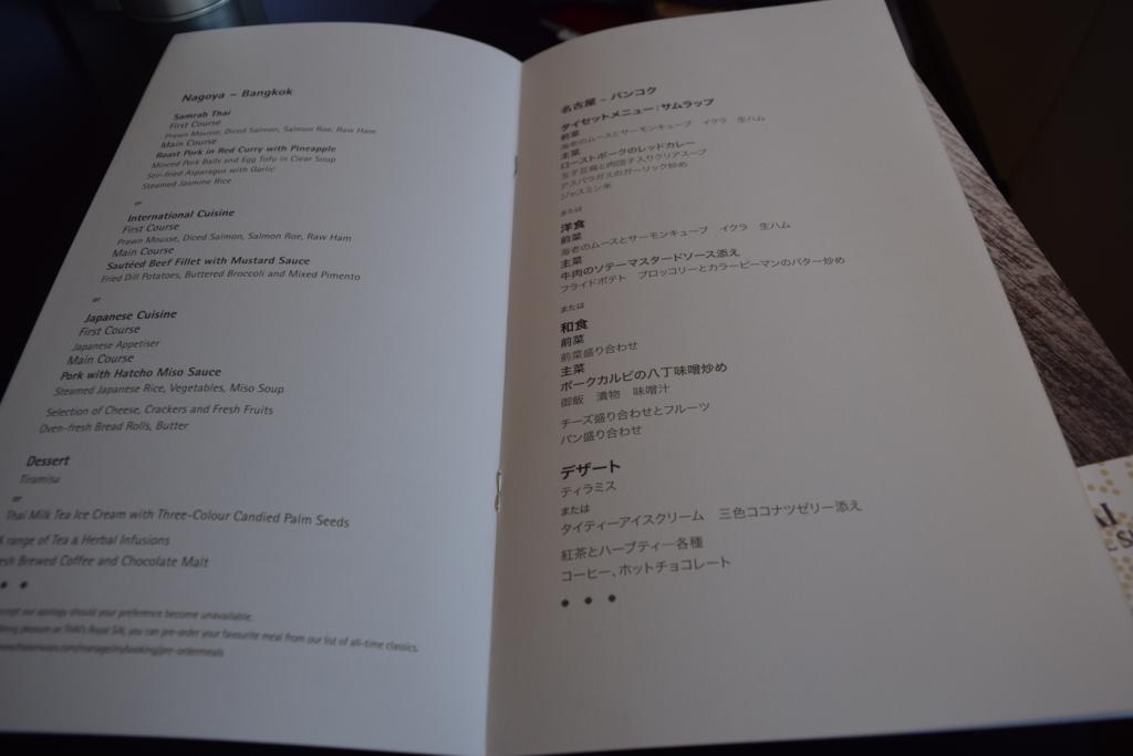 f:id:yumaru-tabi:20180607235041j:plain