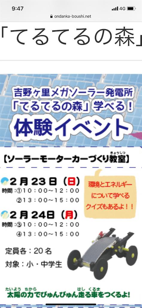 f:id:yumaso358:20200223191704p:image