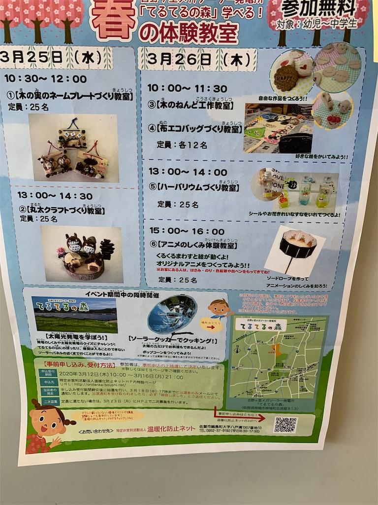 f:id:yumaso358:20200223193151j:image