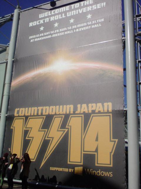 復活のCOUNTDOWN JAPAN FES≪前篇≫の画像