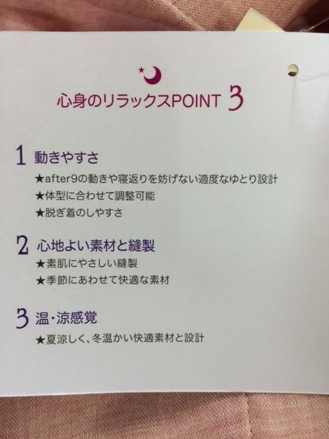 f:id:yume-kashiwagi:20161009165118j:plain