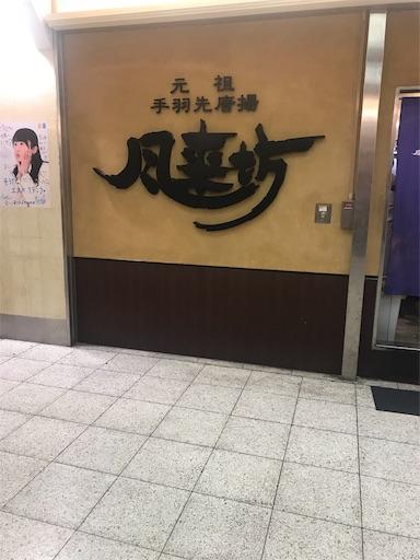 f:id:yume-kashiwagi:20180327190244j:image