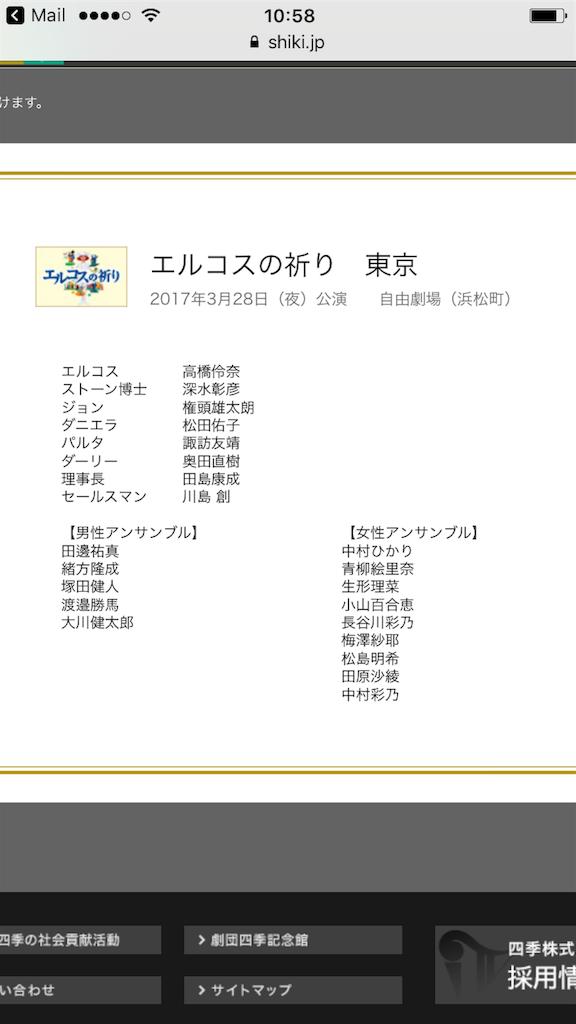 f:id:yume-sakupan:20170330092615p:image