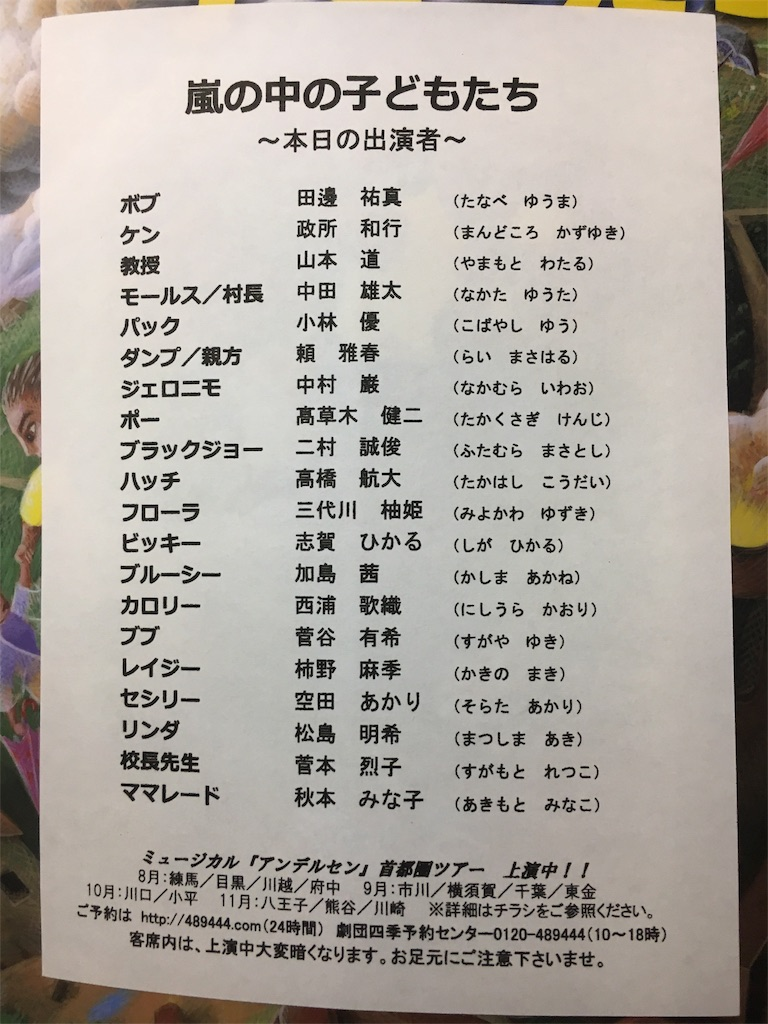 f:id:yume-sakupan:20170727181012j:image