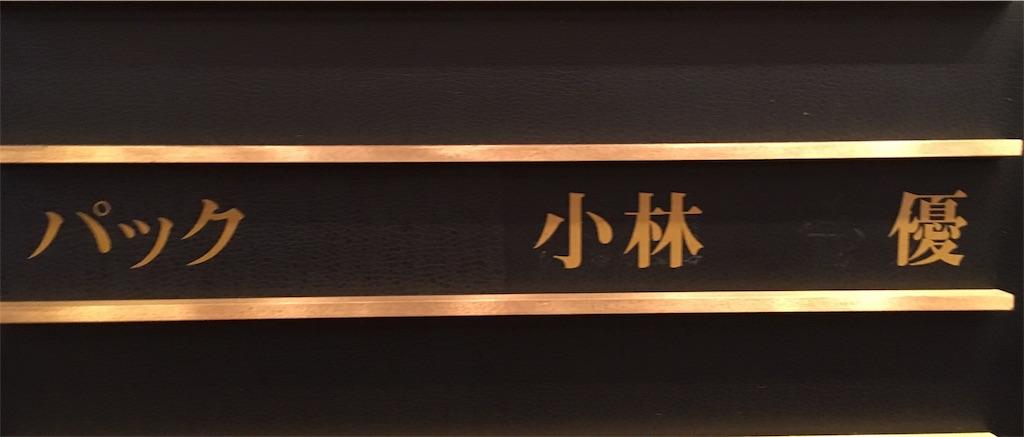 f:id:yume-sakupan:20170727181239j:image