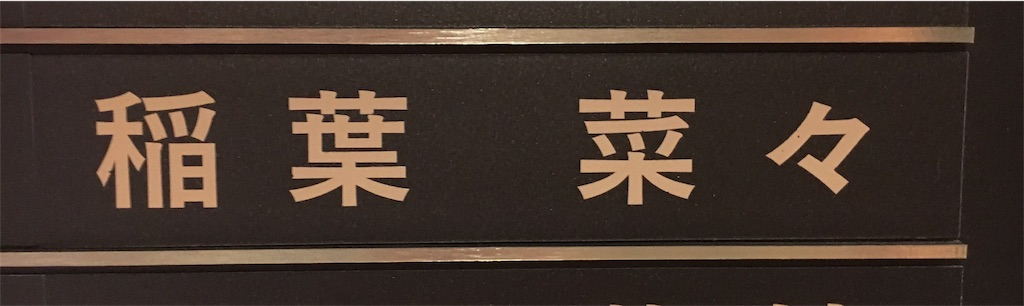 f:id:yume-sakupan:20170728170602j:image