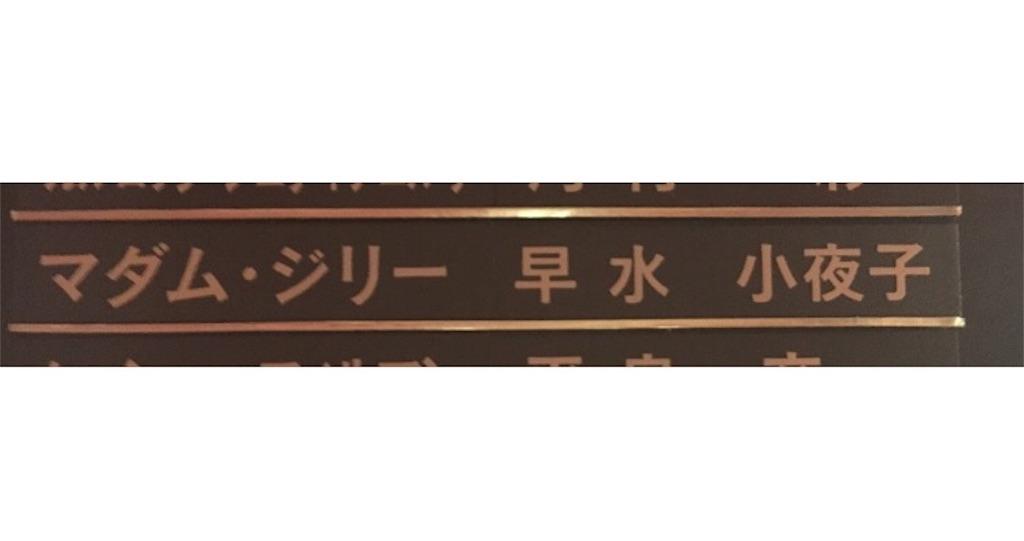 f:id:yume-sakupan:20170728215013j:image