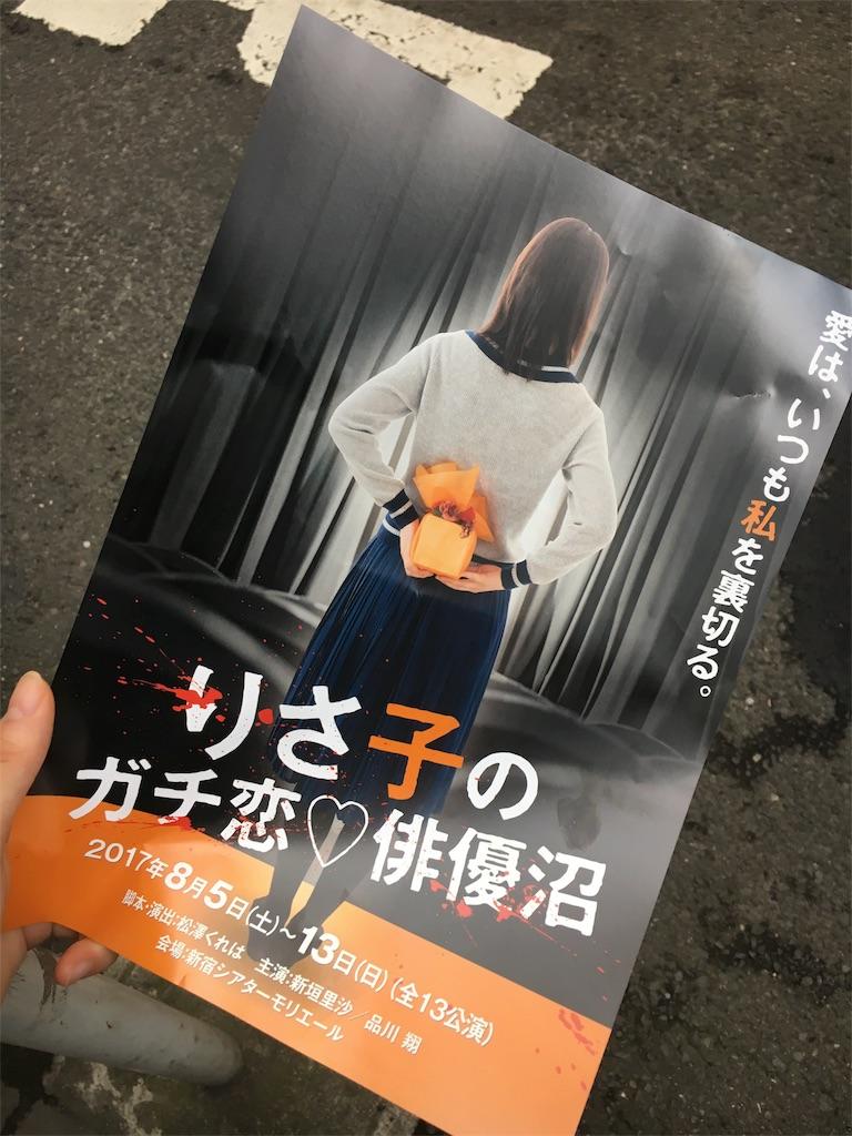 f:id:yume-sakupan:20170812202350j:image