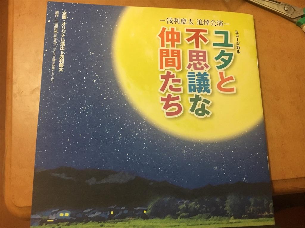 f:id:yume-sakupan:20190426184407j:image