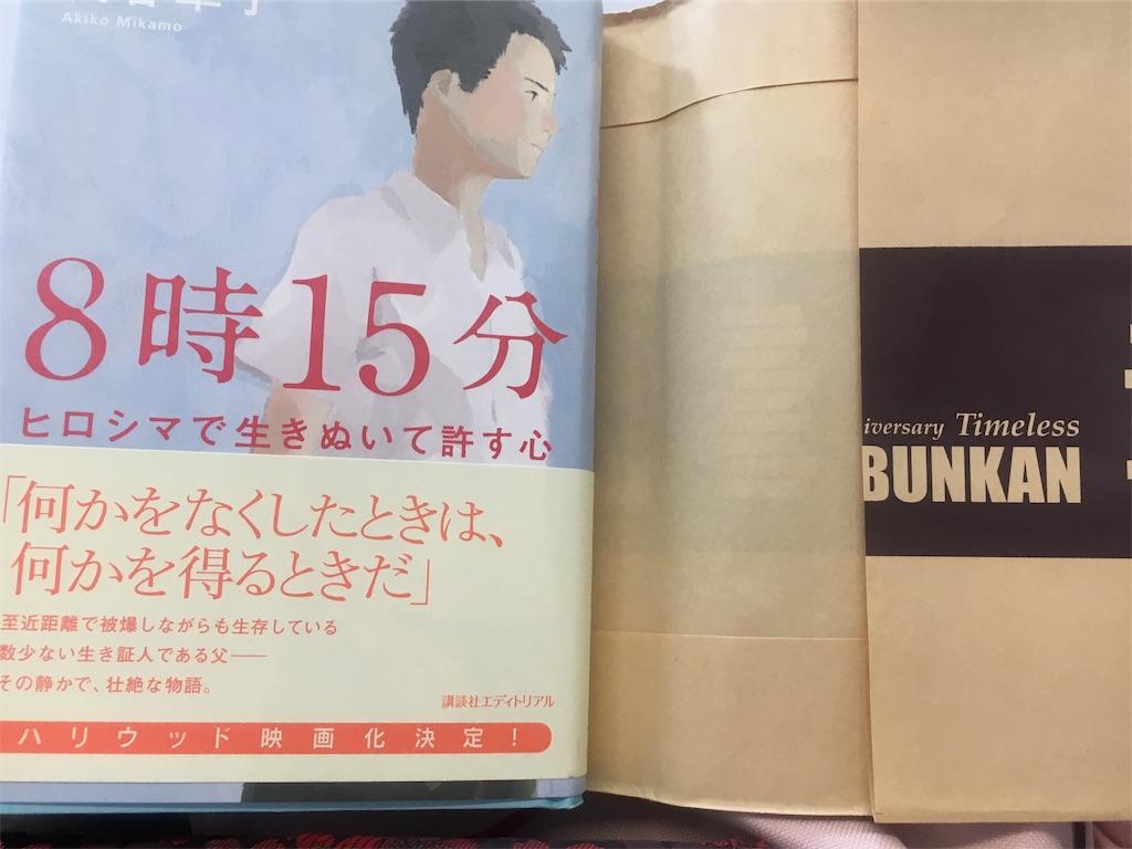 f:id:yume-sakupan:20190805184635j:image