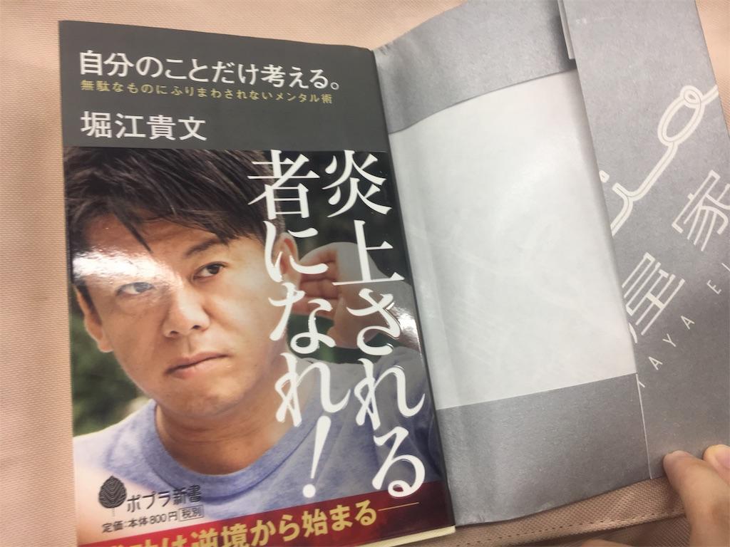 f:id:yume-sakupan:20190810185339j:image