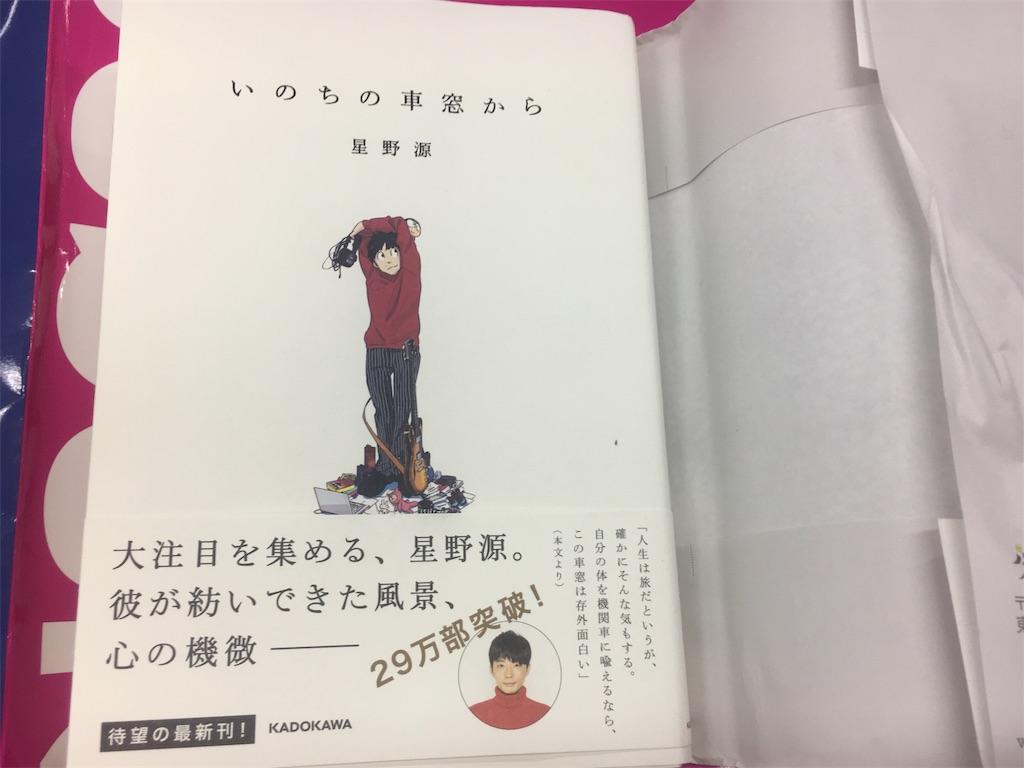 f:id:yume-sakupan:20190818151430j:image