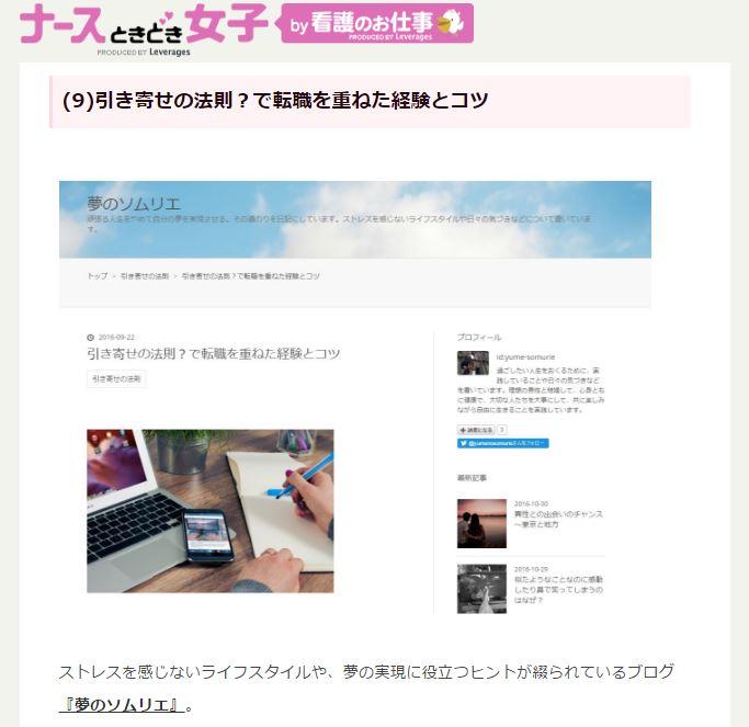 f:id:yume-somurie:20161102215355j:plain