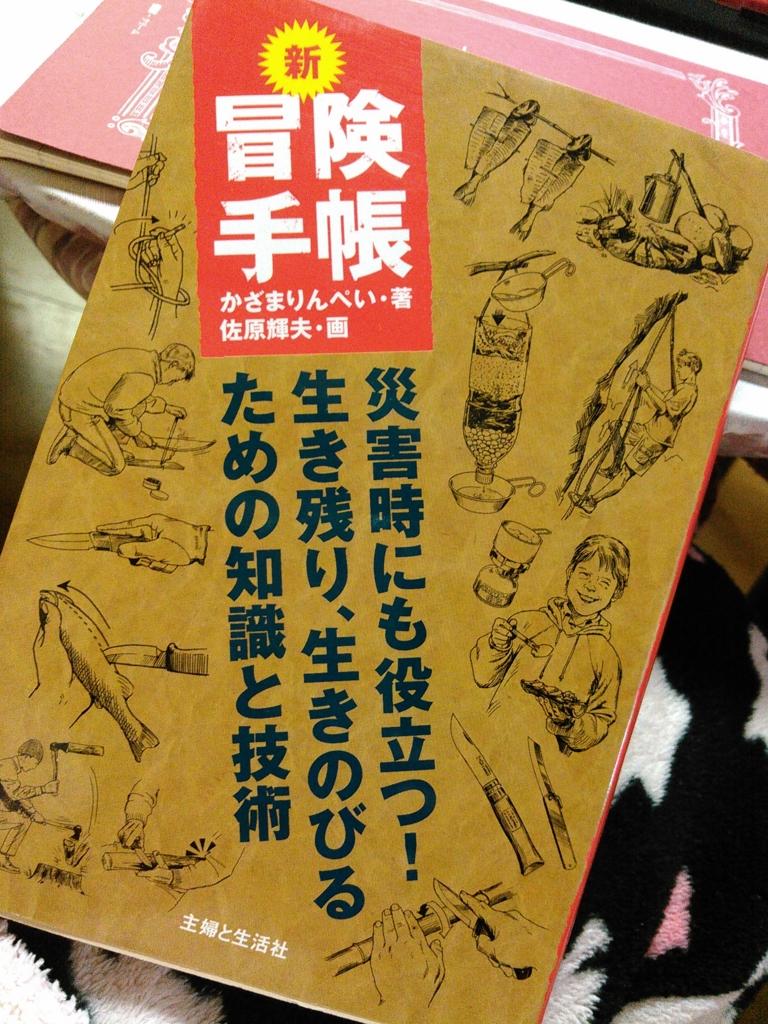 f:id:yume-somurie:20161122194258j:plain
