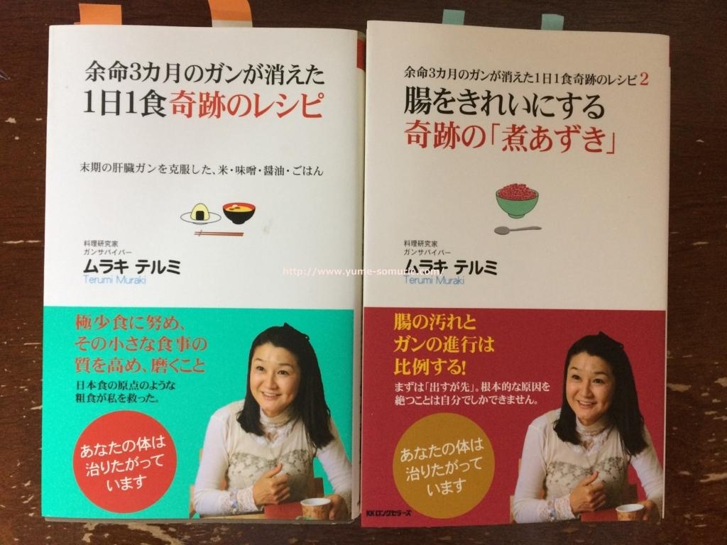 f:id:yume-somurie:20170625175018j:plain