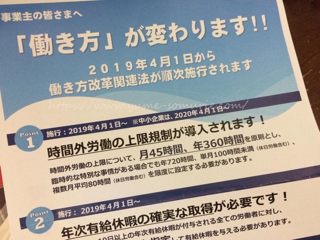 f:id:yume-somurie:20180826160631j:plain